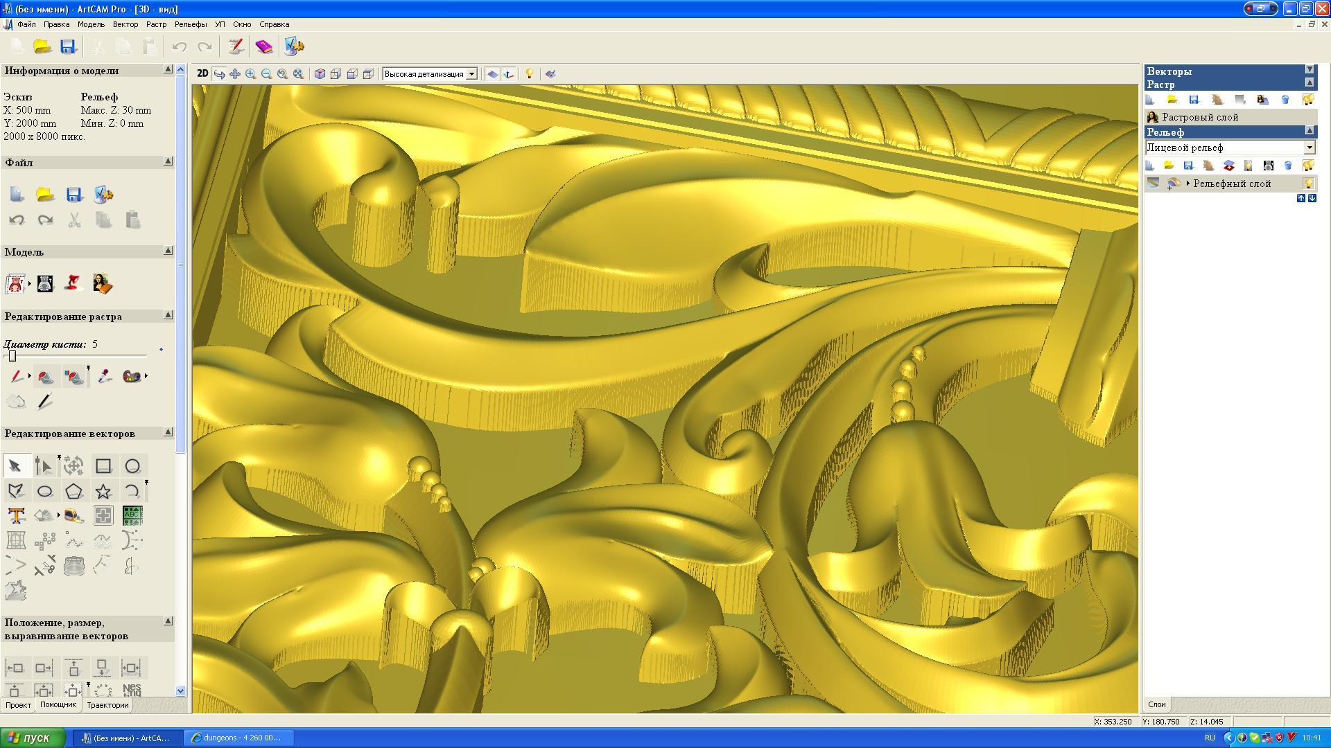Inkscape - Перевод в контуры 23